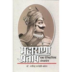 Maharana Pratap - Ek aitihasik Adhyayan