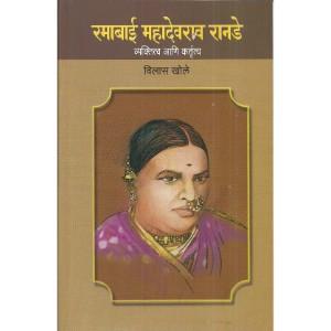 Ramabai Mahadev Ranade - Vyaktitva ani Kartutva
