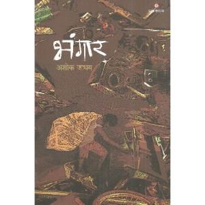 Bhangar