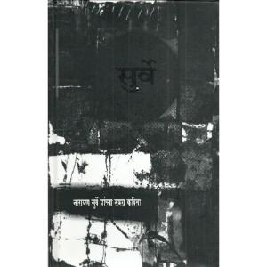 Narayan Surve yanchya samgra Kavita