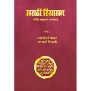 Marathi Riyasat ani Marathyancha Itihas - Granthsuchi 8 khand