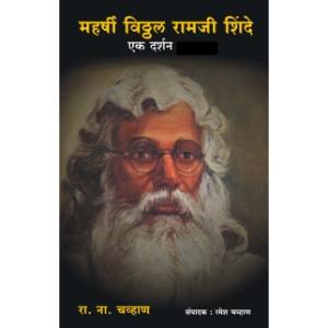 Maharshi Vitthal Ramaji Shinde