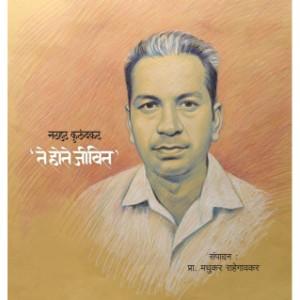 Narhar Kurundkar - Te hote jivit