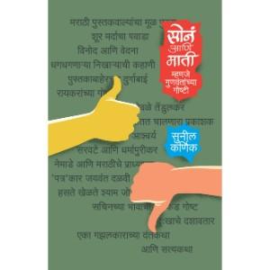 Sona Ani Mati - Mhanje Gunwantanchya Goshti