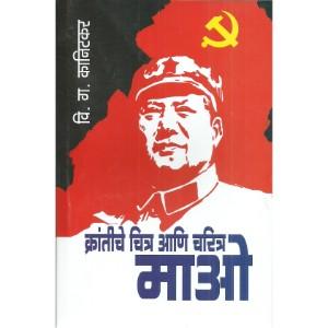 Mao - Krantiche chitra ani charitr