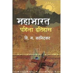 Mahabharat Pahila Itihas