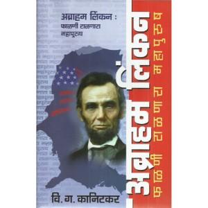 Abraham Lincoln - falani talanara mahapurush