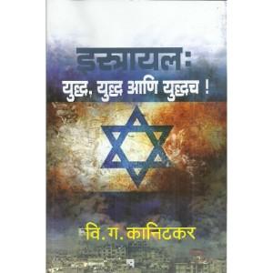 Israel - yuddh, yuddh ani yuddach
