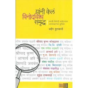 yanni kela Vinodvishwa Samrudha