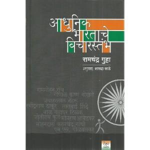 Aadhunik Bharatache Vicharstambha