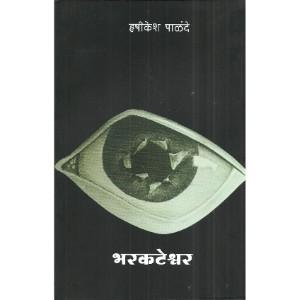 Bharakateshwar