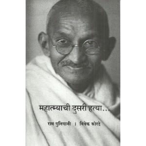 Mahatmyachi Dusri Hatya