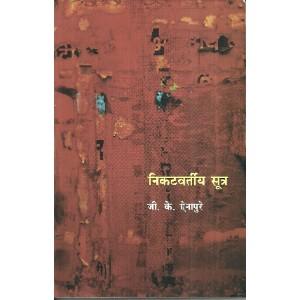Nikatvartiya Sutra