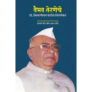 Vaibhav Tereneche