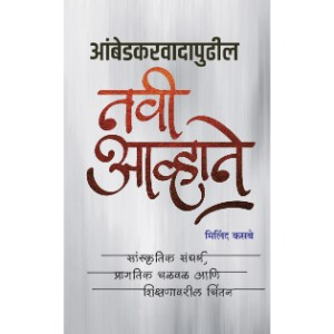 Ambedkarwadapudhil Navi Avhane