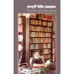 Dnynmurti Govind Talwalkar