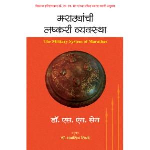 Marathyanchi Lashkari Vyavastha