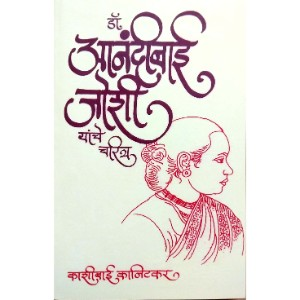 Dr. Anandibai Joshi yanche charitra