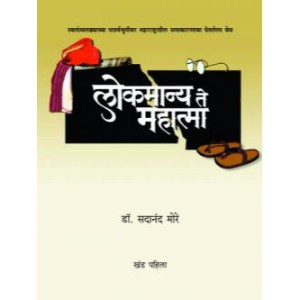 Lokmanya te Mahtma (Marathi Bhag 1 ani 2)