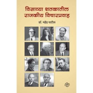 Visavya Shatakatil Rajkiy Vicharpravah