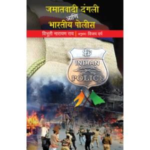 Jamaatvadi Dangali aani Bharatiya Police