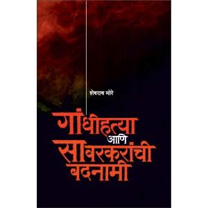 Gandhihatya aani Sawarkaranchi Badnami
