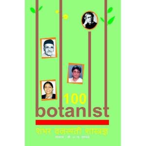 SHambhar Banspati Shastradnya