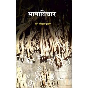 Bhashavichar