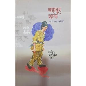 Bahadur Thapa Ani Itar Kavita