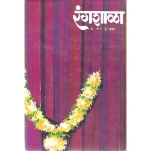Rangashala