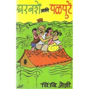 Gharbashe Aani Palapute
