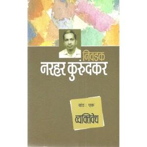 Nivadak Narhar Kurundkar (Vyaktivedh) khand 1