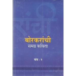 Borkaranchi Samagra Kavita Khand 2