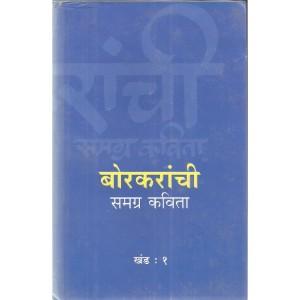 Borkaranchi Samagra Kavita Khand 1