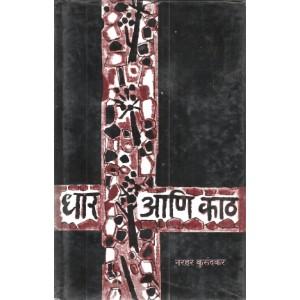 Dhaar Ani Kaath