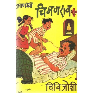 Aankhi Chimanrao