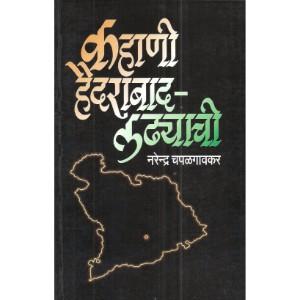 Kahani Hydrabad Ladhyachi