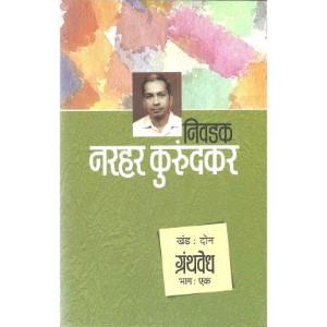 Nivadak Narhar Kurundkar (Granthvedh) khand 2