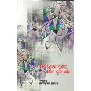 Vivabahya Sambandh : Navin Durshtikon