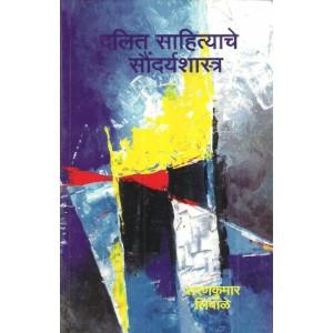 Dalit Sahityache Soundaryashastra