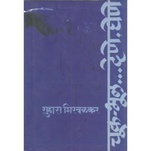 Chuk Bhul Dene Ghene