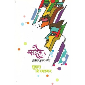 Sandheha Ani Etar Katha