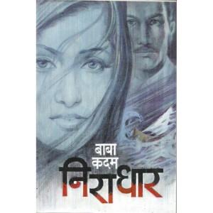 Niradhar