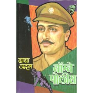 Bombay Police
