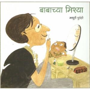 babachya Mishya