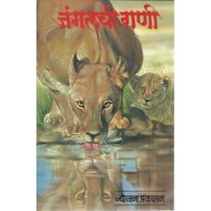 Jangalchi Rani