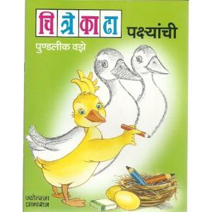 Chitre Kadha - Pakshyanchi