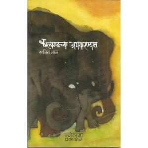 kalagadhchya Abhayaranyat