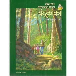 Chandukaka