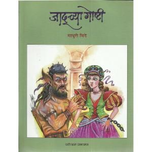 Jaduchya Goshti